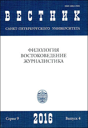 Вестник Санкт-Петербургского университета. Язык и литература